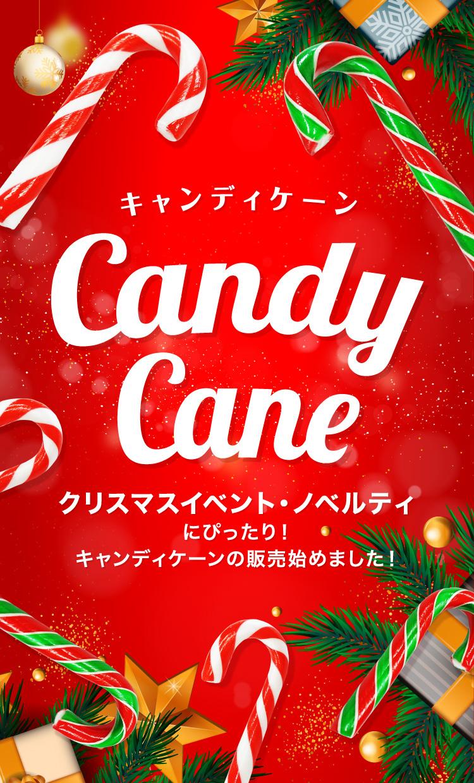 キャンディケーン CandyCane