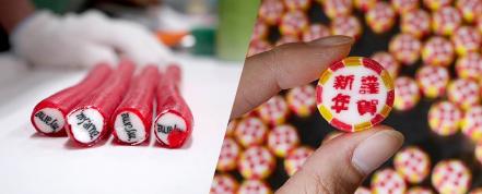 まいあめがこれまでに手がけた漢字の組み飴のうち、最高難度のものの一つ、「謹賀新年」。