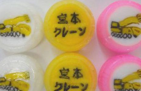 宮本クレーンのオリジナルキャンディー
