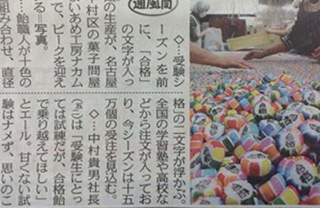 中日新聞朝刊のまいあめ掲載部分