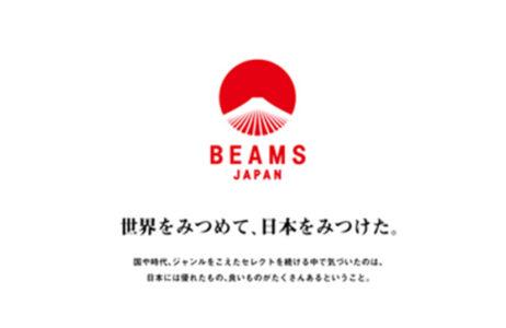 「BEAMS TEAM JAPAN」プロジェクト