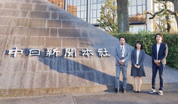 中日新聞社 丹波さんと末永さんと、まいあめ中村