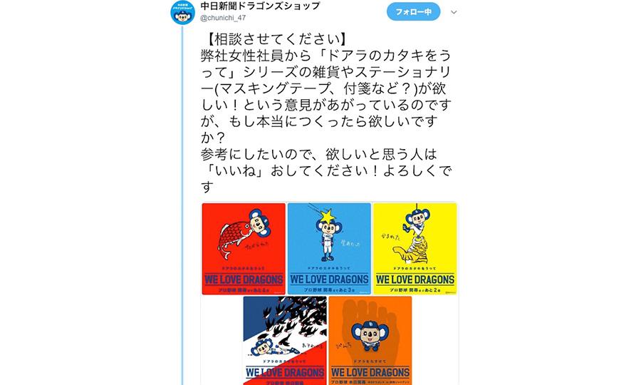 中日ドラゴンズショップTwitter