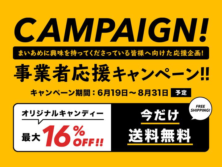事業者応援キャンペーン!!