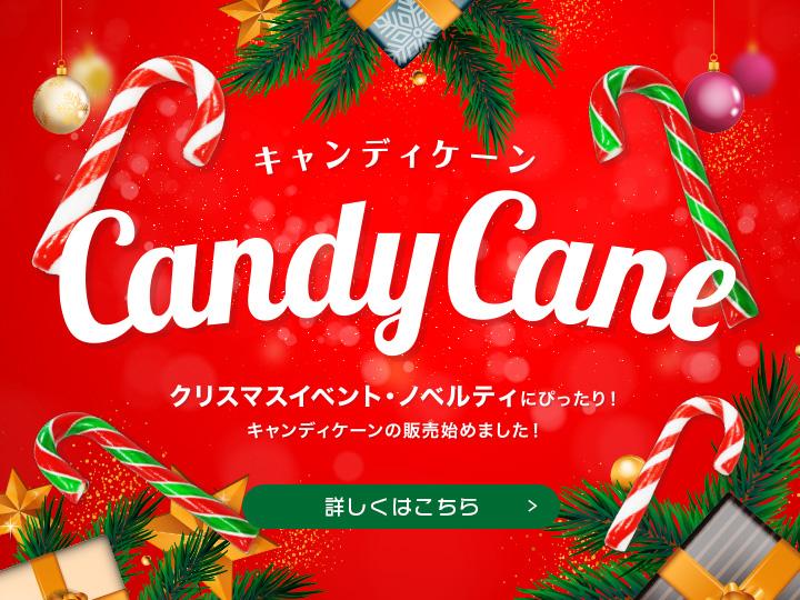 キャンディケーン